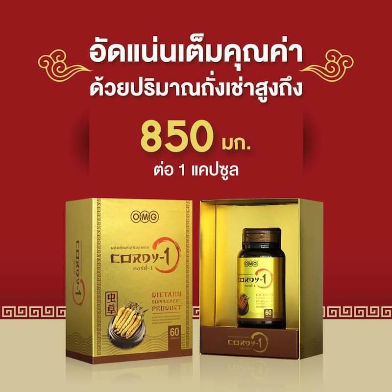 OMG CORDY-1 คอร์ดี้-วัน 850 mg