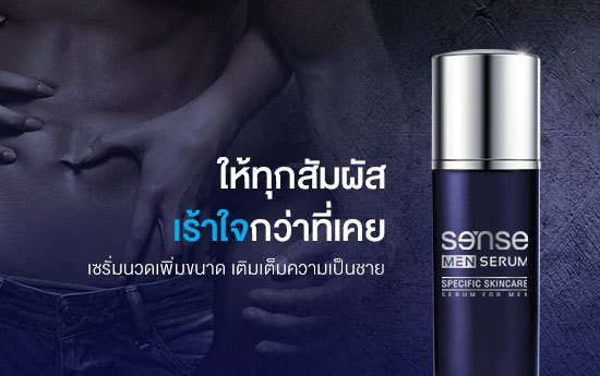 home-sense-men-serum