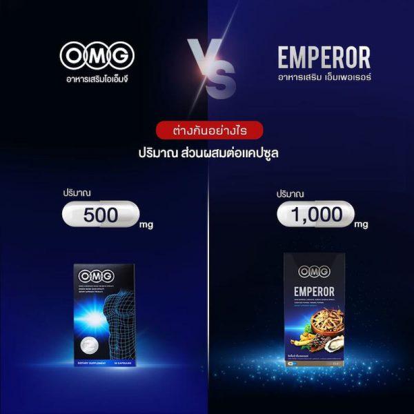 omg กับ emperor ปริมาณที่แตกต่าง