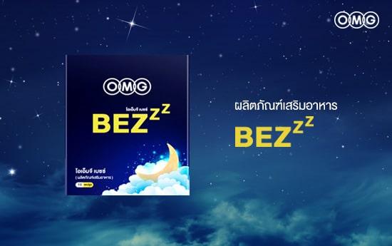 OMG BEZzz ช่วยให้หลับง่ายขึ้น